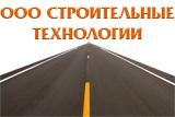 """ООО """"Строительные технологии"""""""