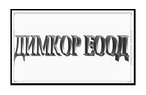 Димкор ЕООД