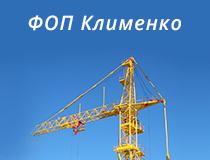 ФОП Клименко