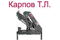 Карпов Т.Л.