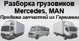 Разборка грузовых автомобилей Mercedes, MAN