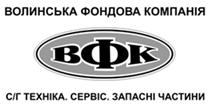 ЧАО Волынская фондовая компания
