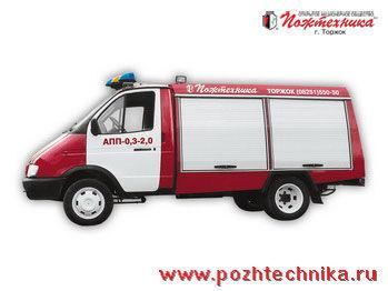пожарная автоцистерна ГАЗ АПП-0,3-2,0 Автомобиль первой помощи