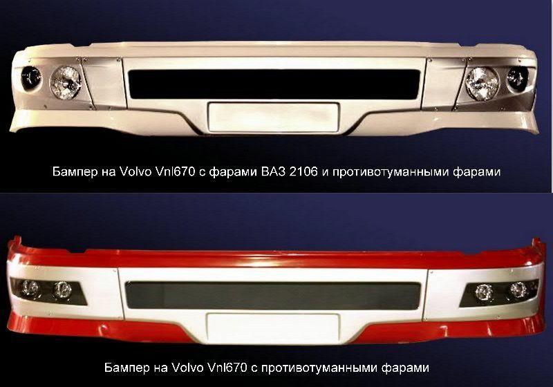 новый бампер  Volvo VNL 670 для грузовика VOLVO VNL 670