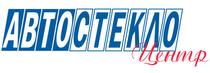 "ООО ""АВТОСТЕКЛО-Центр"""