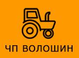 ЧП Волошин
