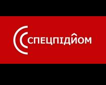 """ООО """"СПЕЦПИДЙОМ"""""""