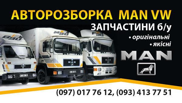 зеркало  Розбираем автомобили для грузовика MAN  L2000  MAN-VW M2000